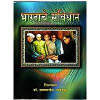 Bharatache Sanvidhan - Dr. Babasaheb Ambedkar - Marathi