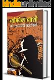 Byomkesh Bakshi ki Rahasyamayi Kahaniyan (Hindi Edition)