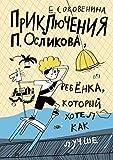 Приключения П. Осликова, ребенка, который хотел как лучше (Лучшая новая книжка) (Russian Edition)