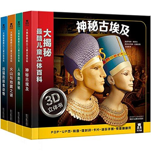 大揭秘:最酷3D儿童立体百科(套装共4册)