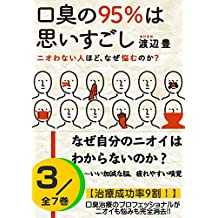95% of bad breath is unbearable: Why do not you know your smell (Japanese Edition)