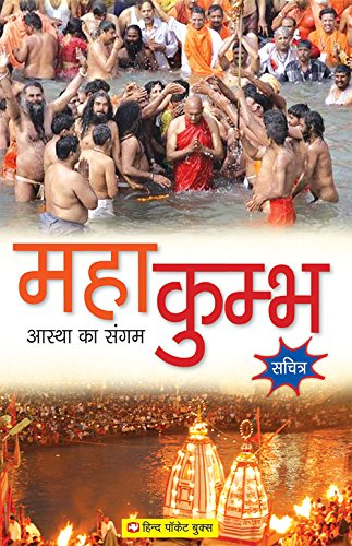 Mahakumbh: Aashtha Ka Sangam