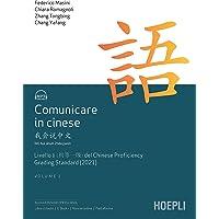 Comunicare in cinese. Livello 1 del Chinese Proficiency Grading Standard. Con Contenuto digitale per download e accesso…