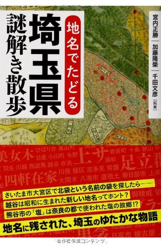 chimei-de-tadoru-saitamaken-nazotoki-sanpo