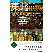 Tohoku is happy just seeing it 3: Photograph collection you want to go to Just watching makes me happy (Japanese Edition)
