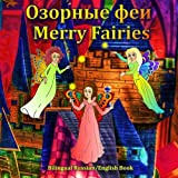 Merry Fairies - Bilingual Russian/English Spanish Folktale: Dual Language Book (Russian Edition)