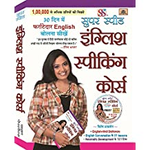 Super Speed English Speaking Course