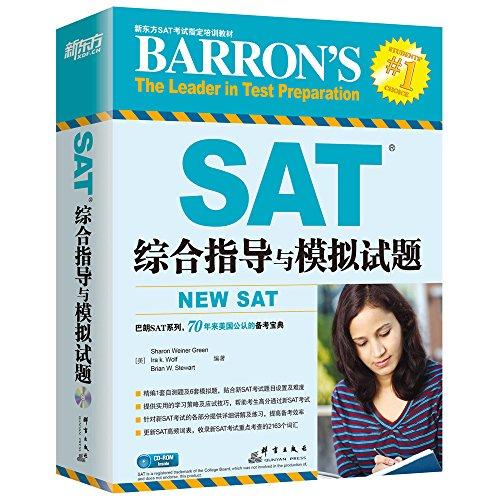 新东方 SAT综合指导与模拟试题(附CD-ROM光盘)