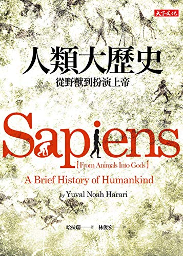 人類大歷史: (新版) Sapiens (Traditional Chinese Edition) eBook: 哈 ...