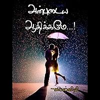 அன்புடைய ஆதிக்கமே (Tamil Edition)