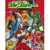 Reprinted Karuta Himitsu Sentai Go-rangers (japan import)