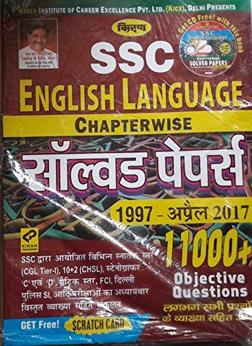 Kiran's Ssc English Language Chapterwise Solved Papers 11300