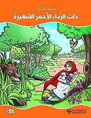 عالم القصص الخيالية - ذات الرداء الاحمر الصغيرة