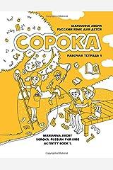 Soroka. Russian for Kids: Activity Book 1: Activity Book 1 Paperback