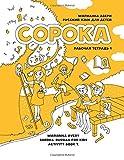 : Soroka. Russian for Kids: Activity Book 1: Activity Book 1