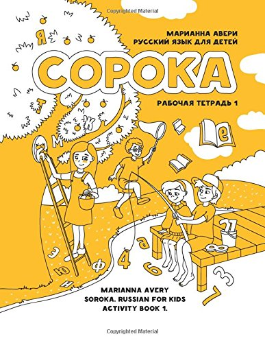 Zoom IMG-2 soroka russian for kids 1