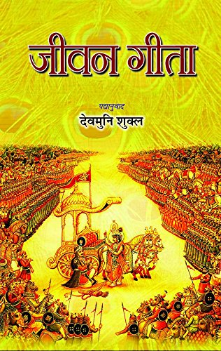 JEEVAN GITA (Hindi Edition) por DEVMUNI SHUKLA