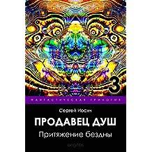 Продавец душ. 3-я часть. Притяжение бездны. (Russian Edition)
