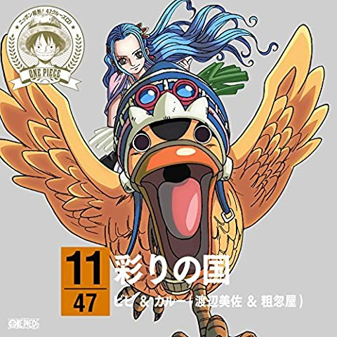 Vivi & Carue (Misa Watanabe & Hiroaki Hirata) - One Piece Nippon Judan! 47 Cruise CD At Saitama Irodori No Kuni [Japan CD] EYCA-10222 by Vivi & Carue (Misa Watanabe & Hiroaki