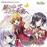 Tobira Hiraite Futari Miraie : Fortune Arterial Image Theme Dai 2 Dan