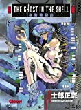 The Ghost in the shell - Perfect Edition Vol.01