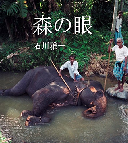 EYES OF THE FOREST: The Adventure with Sri Lankan Mahout in the civil war (Steinbach Novels) (Japanese Edition)