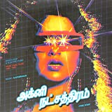 Fire Star : Synth-Pop And Electro-Funk F...