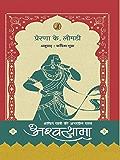 Ashwatthama (Hindi Edition)