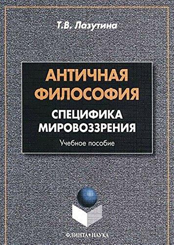 Antichnaia filosofiia. Spetsifika mirovozzreniia. Uchebnoe posobie( in Russian)
