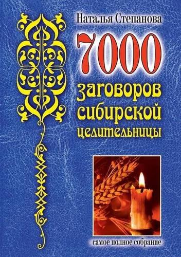 7000-zagovorov-sibirskoj-tselitelnitsy-samoe-polnoe-sobranie