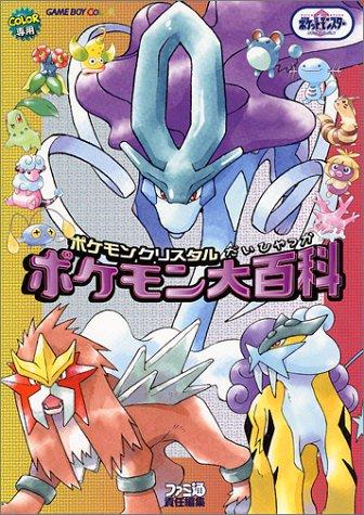 Pokemon kurisutaru pokemon daihyakka.