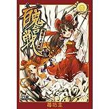 Hyakki Eastern ritorno battaglia Edition Doujin] (Japan import / Il pacchetto e il manuale sono scritte in giapponese)