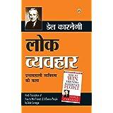 Lok Vyavhar - लोक व्यवहार (Hindi Translation of How to Win Friends & Influence People) by Dale Carnegie (Hindi Edition)
