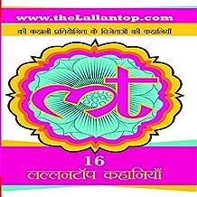 16 Lallantop Kahaniyan (Hindi Edition)