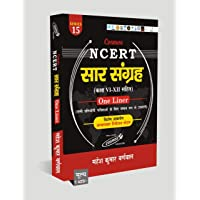 Cosmos NCERT Sar Sangrah Class VI-XII (One Liner) by Mahesh Kumar Barnwal (Best for All Competitive Exminations)