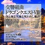 Symphonic Suite:Dragon Quest VIII Sorato umito daichito norowareshi himegimi