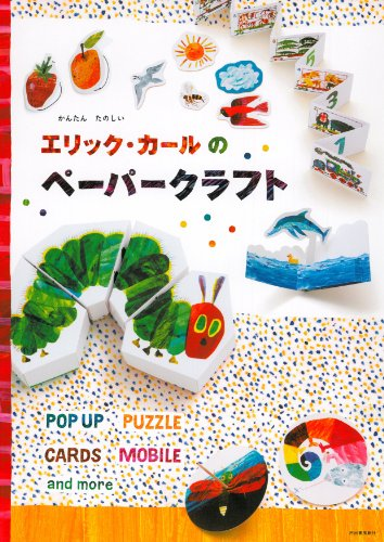 Eric Carle's Paper Crafts: Pop Ups, Puzzles, Cards, and More! (Eric Carle Handwerk)