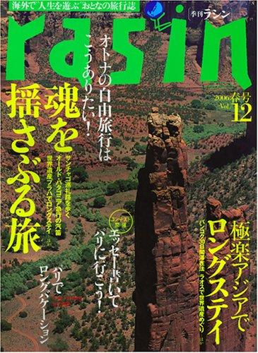 """rasin vol.12―海外で""""人生を遊ぶ""""おとなの旅行誌 (イカロス・ムック)"""