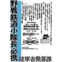 Yasen Tetsudo Shotaicho Hikkei (Japanese Edition)