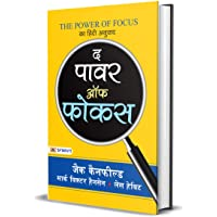 """The Power of Focus : Hindi Translation of International Bestseller """"The Power of Focus by Jack Canfield; Mark Victor…"""