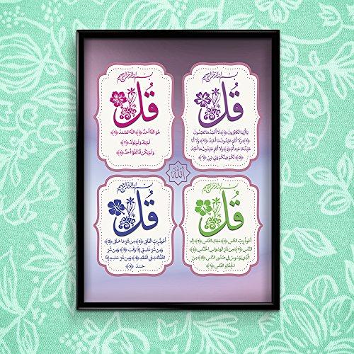 4Quls Ikhlas kaafiroon Naas (falaq Arabisch Koran Kalligraphie Islam Poster Modern von inspiriert wallsâ ®