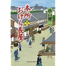 本所おけら長屋(十一) (PHP文芸文庫) (Japanese Edition)