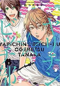 Yarichin Bitch Club Edition simple Tome 2