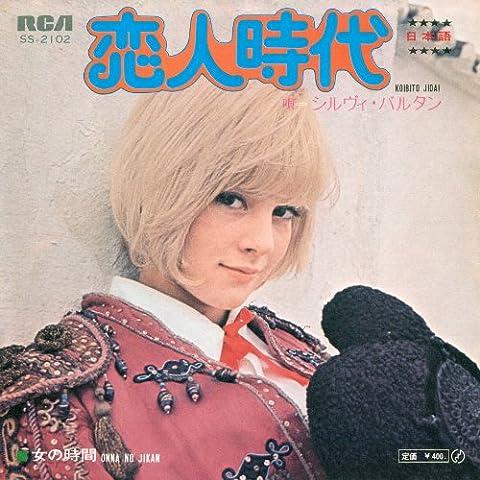 Koibito Jidai - 45 Tours Japonais - Vinyl Replica Deluxe