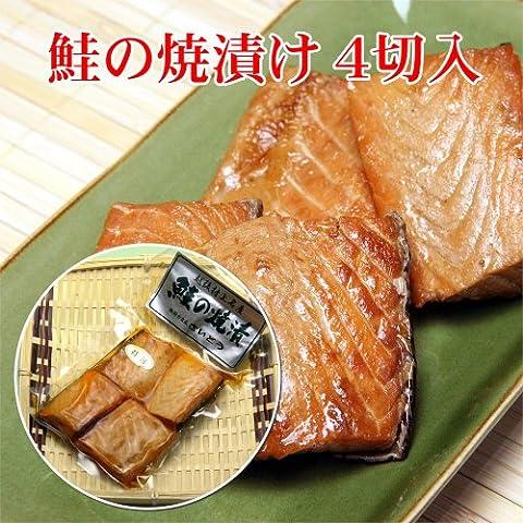 Il gusto del dono per il servizio funebre] sottaceti forno 4 SetsuIri alla griglia tradizione Prefettura di Niigata Murakami di salmone!