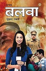 Balwa - Novel