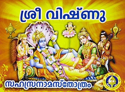 Sri Vishnu  Sri Lalitha Sahasranamam (Malayalam)