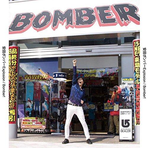 Bomber! (Bomber Pop)