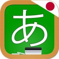 Japanese Hiragana Handwriting