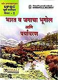 Bharat Va Jagacha Bhugol aani Paryavaran